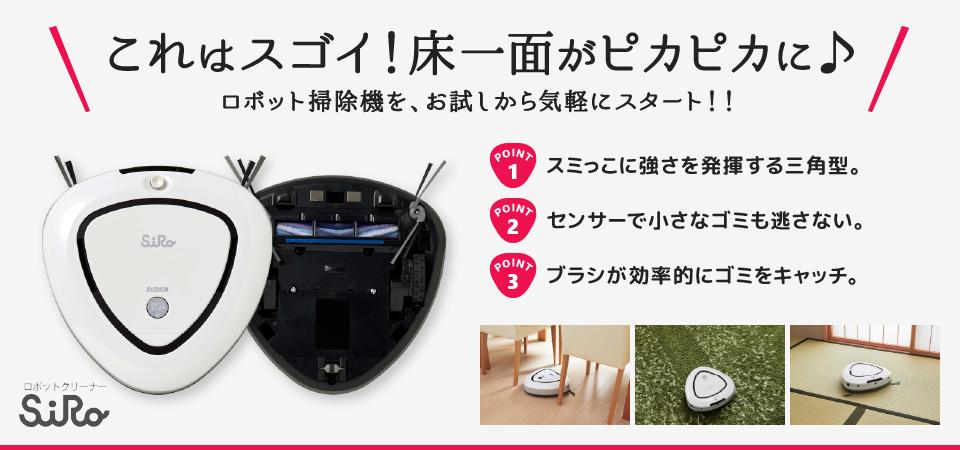 ロボットクリーナーSiRo(シロ)