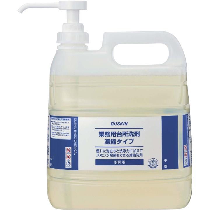 業務用台所洗剤濃縮タイプ(4L)