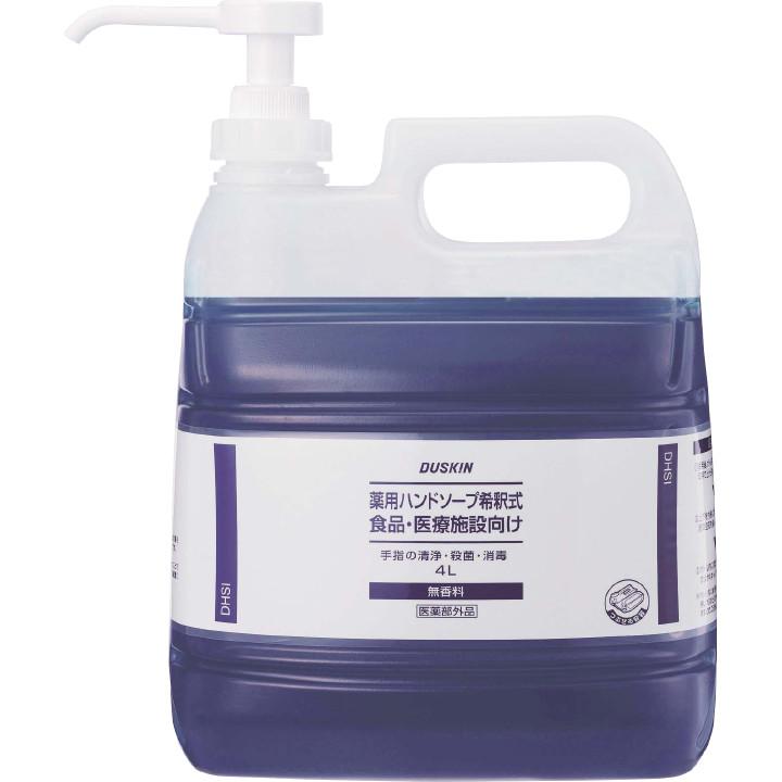 薬用ハンドソープ希釈式 食品・医療施設向け/医薬部外品(4L)
