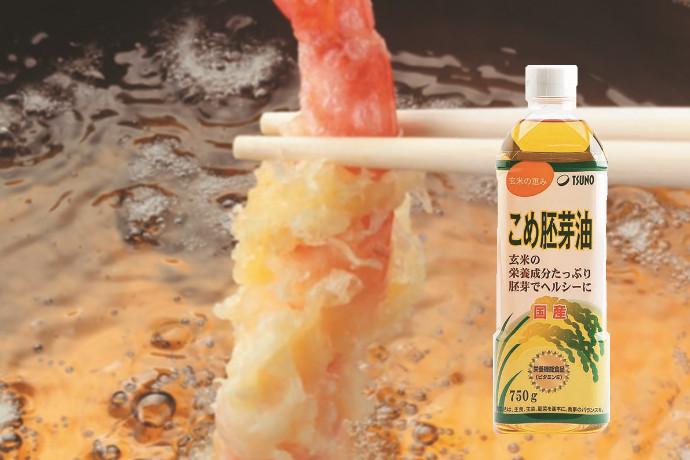 こめ胚芽油使用例